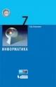 Информатика 7 кл. Учебное пособие